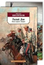 Михаил Шолохов. Тихий Дон (комплект из 2 книг)