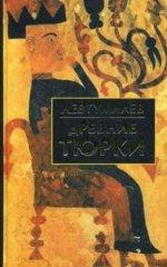 Древние тюрки (12+)