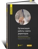 Организация работы совета директоров: Практические рекомендации