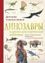 Скачать Динозавры и другие доисторические животные. Детская энциклопедия бесплатно