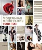 Модельная фотография: 1000 поз