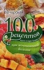Вечерская И. 100 рецептов при мочекаменной болезни