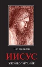 Пол Джонсон. Иисус. Жизнеописание