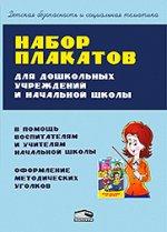 Набор плакатов для ДУиНШ