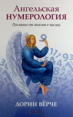 Ангельская нумерология:Послания от ангелов в числ