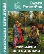 Л. В. Тихомирова. Пельмени для Витальки