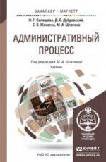 Административный процесс. Учебник