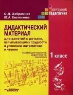 Дидактический материал для занятий с детьми, испытывающими трудности в усвоении математики и чтен