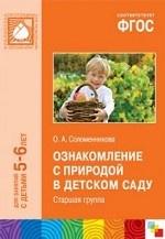 Ознакомление с природой в детском саду. Старшая группа. 5-6 лет. ФГОС