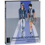 Энциклопедия конструирования и моделирования модной одежды. Том 2