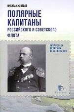 Полярные капитаны российского и советского флота