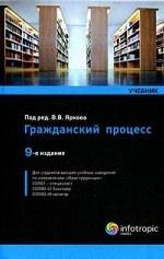 Гражданский процесс: учебник 9-е изд