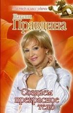 Наталия Борисовна Правдина. Создаем прекрасное тело