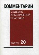 Комментарий судебно-арбитражной практики. Вып. 20
