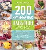 200 кулинарных навыков, которыми должен владеть каждый