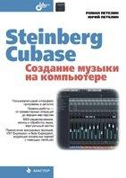Роман Петелин. Steinberg Cubase. Создание музыки на компьютере