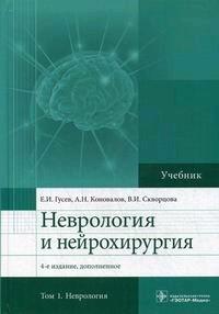 Неврология и нейрохирургия. Том 1: Неврология