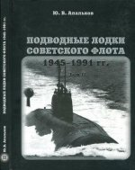 Подводные лодки(Т.2).Советского флота.1945-1991г