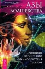 Книга Азы волшебства. Принципы магического взаимодействия с миром