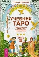 Учебник Таро. Теория и практика чтения карт в предсказаниях и психотерапии. Часть 2