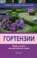 Гортензии. Виды и сорта для российских садов. Саватеева И. А. , Воронова Н. О. ,