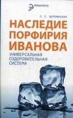 Наследие Порфирия Иванова. Универс.оздоров.система