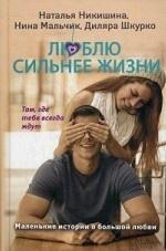 Наталья Никишина. Люблю сильнее жизни