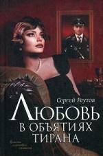 Сергей Реутов. Любовь в объятиях тирана