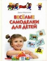 В. П. Леонтьев. Весёлые самоделки для детей