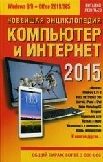 Новейшая энциклопедия: Компьютер и Интернет 2015