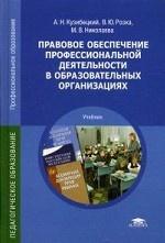 Правовое обеспечение профессиональной деятельности в образовательных организациях. Учебник для студентов учреждений среднего профессионального образования