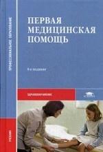 Первая медицинская помощь. Учебник для студентов учреждений среднего профессионального образования