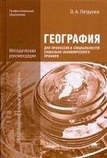 Елена Соколова. География для профессий и специальностей социально-экономического профиля. Методические рекомендации