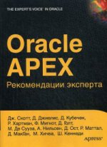 ORACLE APEX Рекомендации эксперта