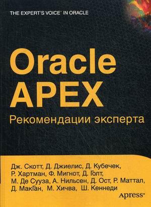 ORACLE APEX Рекомендации эксперта