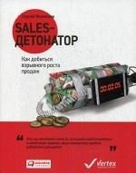 Скачать Sales-детонатор. Как добиться взрывного роста продаж бесплатно