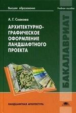 Архитектурно-графическое оформление ландшафтного проекта: учебное пособие. Скакова А. Г