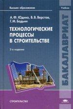 Технологические процессы в строительстве: Учебник. 2-е изд., стер