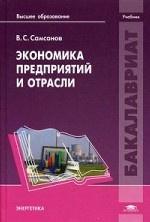 Экономика предприятий и отрасли. Учебник для студентов учреждений высшего образования