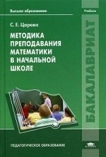 Методика преподавания математики в начальной школе. Учебник для студентов учреждений высшего образования