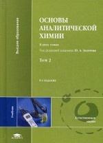 Основы аналитической химии. В 2-х томах. Том 2