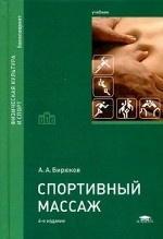 Спортивный массаж. Учебник для студентов учреждений высшего образования. Гриф УМО вузов России