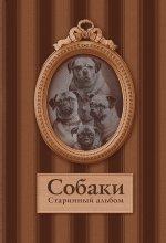 Старинный альбом. Собаки. Старинные открытки и иллюстрации