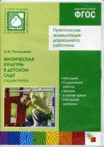 CD. ФГОС Физическая культура в детском саду. (4-5 лет). Средняя группа