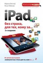 iPad без страха для тех, кому за