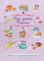 Скачать Книга для записи рецептов Ma petite France бесплатно