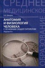 Анатомия и физиолог. чел. с осн. общ. патологии дп