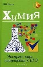 Химия: экспресс-курс подготовки к ЕГЭ