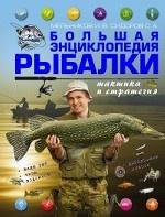 Большая энциклопедия рыбалки. Тактика и стратегия