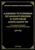 Администартивные правонарушения в торговой деятельности: судебная практика, официальные рекомендации